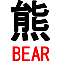 Chinese Bear Calligraphy