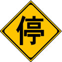 Japanese Stop Sign