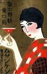 Martini, Japanese, Woman