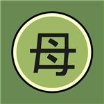 Kanji for Mother