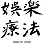 Recreation Therapy in Kanji