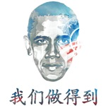 Barack Obama chinese mandarin Yes we can