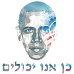 Barack Obama hebrew Yes, we can