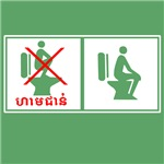 Funny Cambodia Toilet Sign T-Shirt