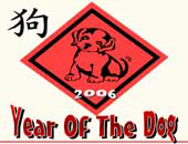 Year of the Dog 2006 | Apparel & Gifts