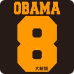 Obama 8 T-Shirts
