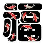 Koi Chinese Character 14