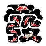 Koi Chinese Character 15