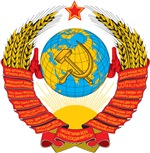 CCCP Coat Of Arms