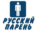 Russkiy Paren