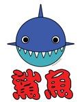 Chinese Shark