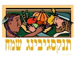 Hebrew  Happy Thanksgiving