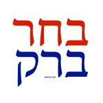 Vote For Barack Hebrew