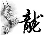 Dragon Symbol Design