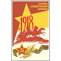 Soviet 1918
