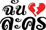 I Broken Heart (Love) Lakhon - Thai Language