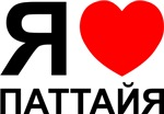 I Heart [Love] Pattaya ~ Russian Language