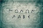 Molon Labe Hockey