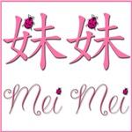 Mei Mei (little sister) China