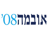 Obama Hebrew Store