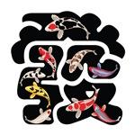 Koi Chinese Character 7