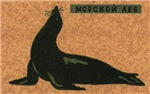 Seal Matchbox Label