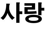 love korean letters