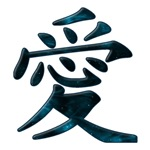 Chinese Symbol for Love - Blue Sky