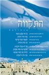 Hatikvah - Yiddish