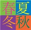 Shisetsu - Japanese Kanji Four Seasons