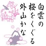 Japanese Haiku Cherry Blossoms