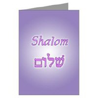 Messianic Greeting & Post Cards