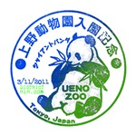 JAPANESE PANDA BEAR STAMP