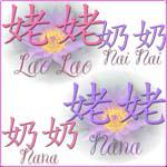Lao Lao, Nai Nai and Nana 'Grandma'