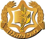 Israel - Obsolete Education Hat Badge - No Text