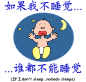 If I Don't Sleep...Nobody Sleeps (Chinese)