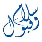 Salam w Koboul