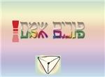 Happy Purim in Hebrew
