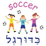 Soccer in Hebrew - Girls T-Shirts