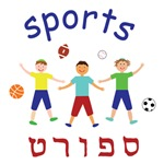Sports in Hebrew- Baby T-Shirts