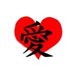 Love Kanji Heart