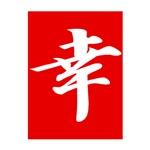 Happiness Kanji Red Square