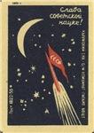 Luna 2 Moon Matchbox Label