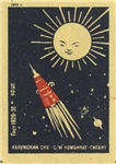 Russian Space Program Matchbox Label
