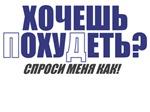 Khochesh (P)okhu(d)et?