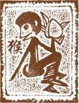 Chinese Zodiac Monkey Abstract T-Shirts Gifts