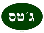 Jets Hebrew T Shirts and Gifts