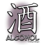 Alcohol Kanji