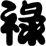 Lu (Prosperity, Good Fortune)