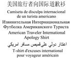 Men's Apology Shirt